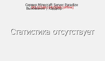 Paradise server