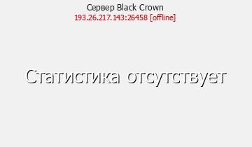 Сервер Black Crow