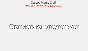 Сервер Minecraft Magic Craft