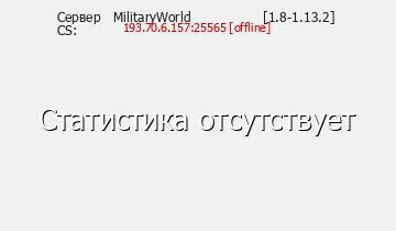 Сервер Minecraft MilitaryWorld [1.8-1.12.2]CS