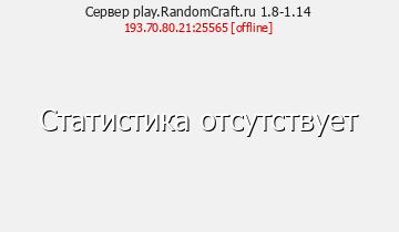 Сервер Minecraft play.RandomCraft.ru 1.8-1.14