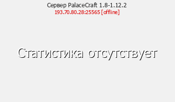 Сервер Minecraft PalaceCraft 1.8-1.12.2
