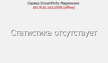 Сервер Minecraft Dreamfinity Mageweave