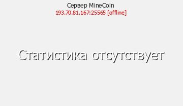 Сервер Minecraft МИНИ ИГРЫ - ВСЕМ ДОНАТ