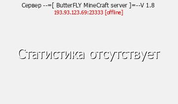 Butterfly minecraft server