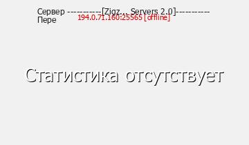 Сервер Minecraft Zigzag-Servers 2.0 Перезагрузка
