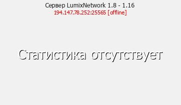 Сервер Minecraft LumixNetwork 1.8 - 1.16