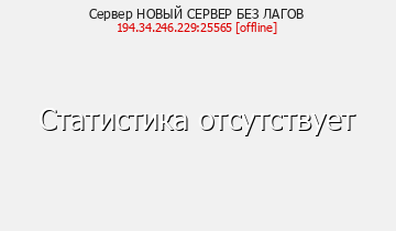 Сервер Minecraft НОВЫЙ СЕРВEР БЕЗ ЛАГОВ