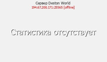 Сервер Deston World