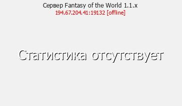 Сервер Minecraft Fаntasy of the World 1.1.x