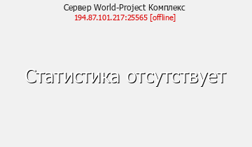 Сервер World Project Комплекс