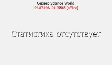 StrangeWorld 1.9-1.10