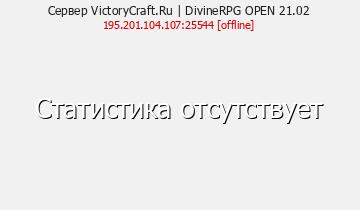 Сервер Minecraft VictoryCraft.Ru | DivineRPG