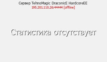 Сервер Minecraft TehnoMagic DraconicE HardcoreEE
