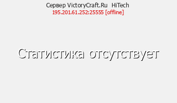 Сервер Minecraft VictoryCraft.Ru HiTech