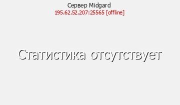 Сервер Minecraft Midgard - perhaps the best server