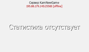 Сервер KamNewGame