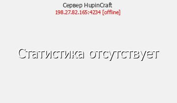 Сервер HupinCraft