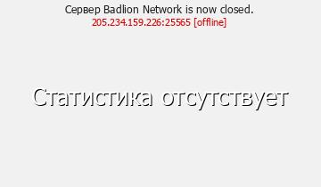 Сервер Minecraft Badlion Network Battle Royale Released