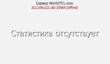 Сервер Minecraft World751.com