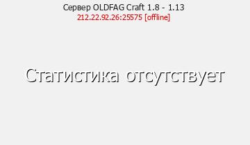 Сервер Minecraft OLDFAG Craft 1.8 - 1.13