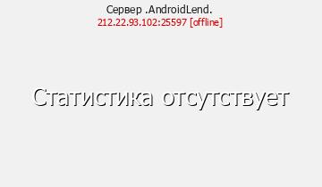 Сервер AndroidLend