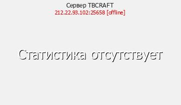 Сервер TBCRAFT
