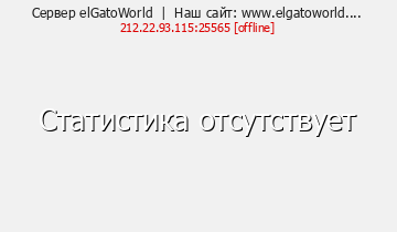 Сервер Minecraft elGatoWorld | Наш сайт: www.elgatoworld....