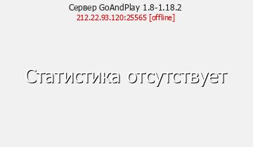 Сервер Minecraft TeaJoy 1.8 - 1.13