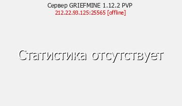 Сервер Minecraft GRIEFMINE 1.12.2 PVP