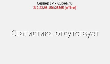 Сервер Minecraft CUBEA.GA 1.8 - 1.13