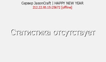 Сервер JasonCraft.