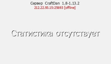 Сервер ⚡CraftDan | 1.8 -1.12.2⚡