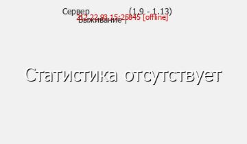 Сервер Minecraft (1.9 - 1.13) Выживание |