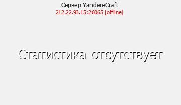 Сервер Minecraft YandereCraft
