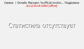 Сервер HunterCraft | Онлайн Магазин: hcofficial.mcdonate.ru