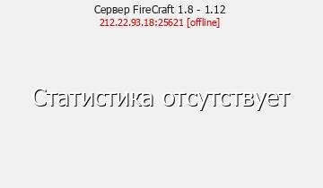 Сервер FireCraft [1.8 - 1.12]