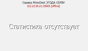 Сервер Minecraft MineDest 3ГОДА СЕРВУ