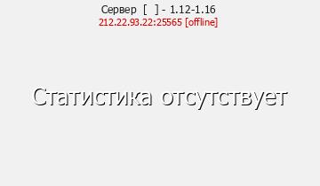 Сервер Minecraft BigCraft Выживание 1.8-1.11.2