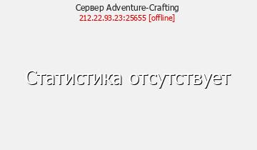 Сервер Minecraft Adventure-Crafting