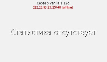 Сервер Minecraft Vanila 1 12o