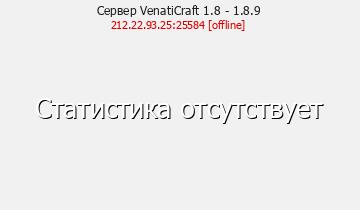 Сервер VenatiCraft