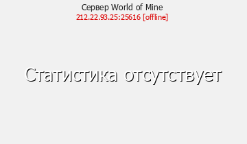 Сервер World of Mine
