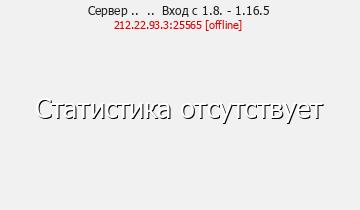 Сервер Minecraft .. .. Вход с 1.8. - 1.16.5