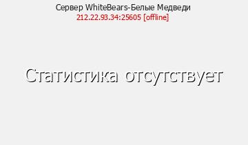Сервер Minecraft WhiteBears-Белые Медведи