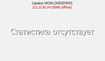 Сервер Minecraft WORLDGRIEFERS