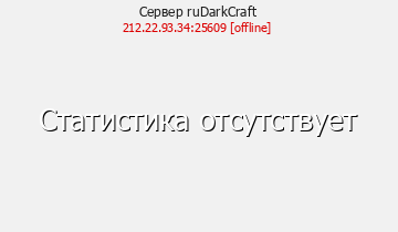 Сервер DarkCraft