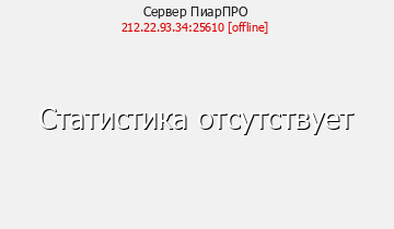 Сервер Minecraft ПиарПРО