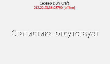 Сервер Minecraft DBN Craft