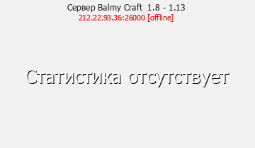 Сервер Minecraft Balmy Craft 1.8 - 1.13